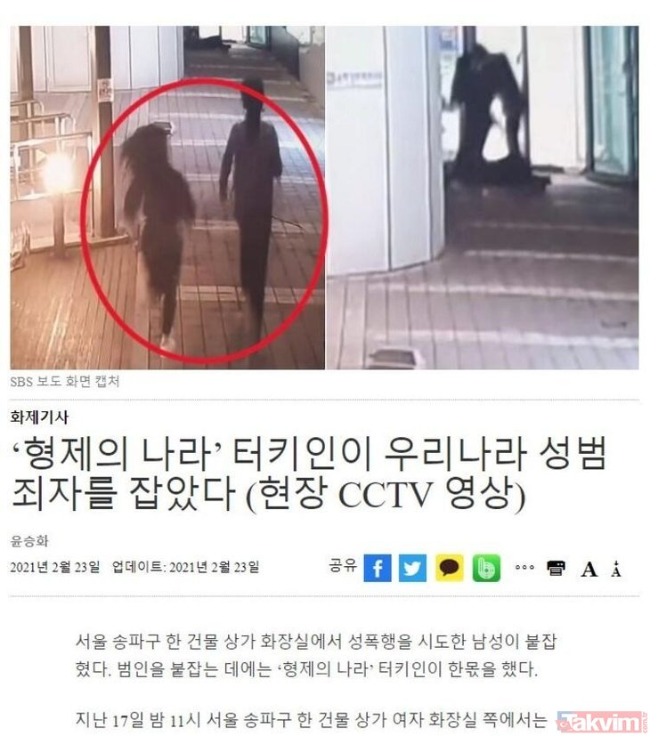 Güney Kore genç bir kızı cinsel saldırıdan kurtaran Türk vatandaşı Rabia Şirin'i konuşuyor!